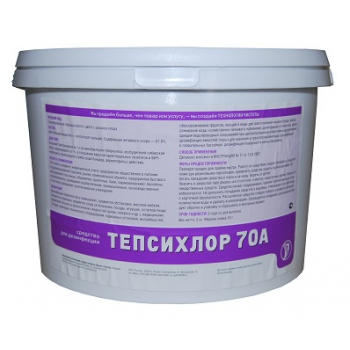 Порошок для дезинфекции Тепсихлор 70А 2 кг