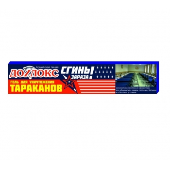 Дохлокс гель «Сгинь зараза» от тараканов: купить в Москве и СПб