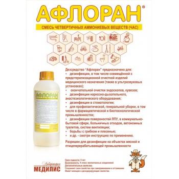 Афлоран средство для дезинфекции (1 л): купить в Москве и Новосибирске