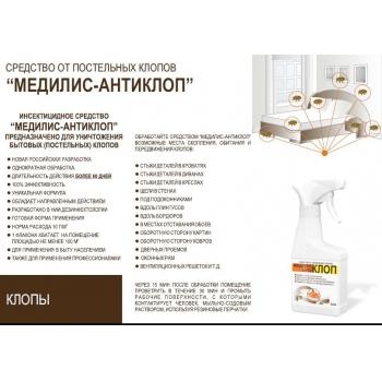 Медилис Анти-КЛОП средство для уничтожения клопов (250 мл): купить в Москве и СПб