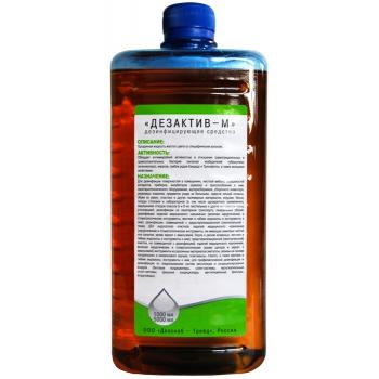 Дезактив-М антимикробный препарат (1 л): купить в Москве и СПб