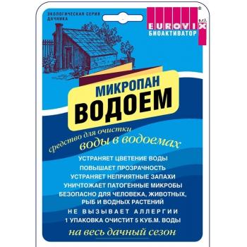 Биоактиватор Micropan Водоем: купить в Москве и Санкт-Петербурге