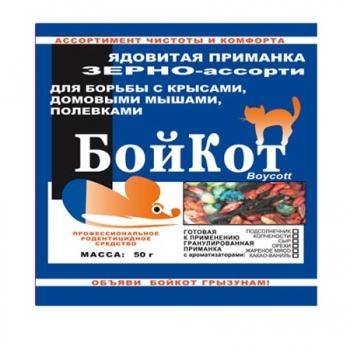 БойКот приманка для крыс, зерно-ассорти (50 гр): купить в Москве и СПб