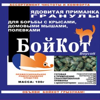 Гранулированная приманка для крыс Бойкот (100 гр): купить в Москве и СПб