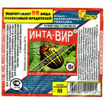 Инсектицид Инта-Вир (8 гр): купить в Москве и Санкт-Петербурге