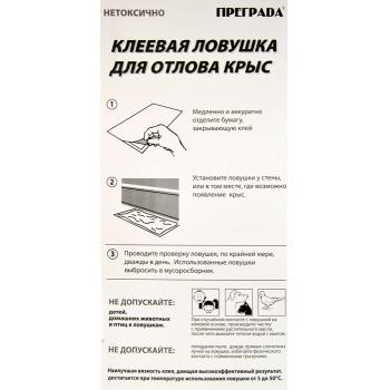 Преграда клеевая ловушка для крыс, без упаковки (1 шт): купить в Москве и СПб