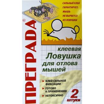 Преграда клеевая пластина для отлова мышей (2 шт): купить в Москве и СПб