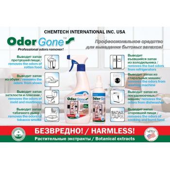 Odorgone Professional for Home средство для удаления запахов от продуктов (200 мл): купить в Москве и СПб