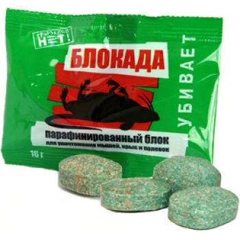 Пищевая приманка для крыс Блокада (16 гр) купить