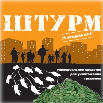Штурм пищевая гранулированная приманка от крыс (100 гр): купить в Москве и СПб