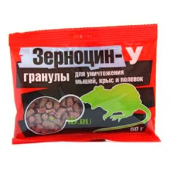 Зерноцин-У гранулированная приманка для грызунов (50 гр): купить в Москве и СПб
