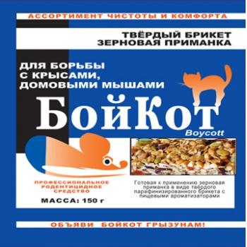 Приманка для крыс Бойкот твердый брикет (150 гр) купить