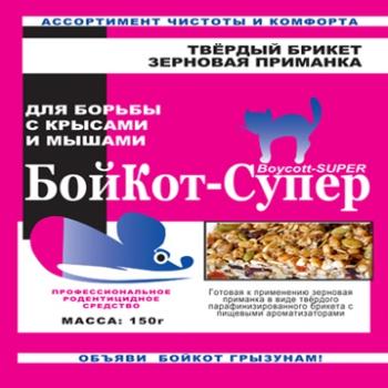 Приманка твердый брикет Бойкот Супер (150 гр)
