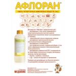 Средство для дезинфекции Афлоран 1 л|купить|инструкция|москва|новосибирск|