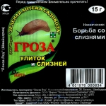 Гроза препарат от улиток и слизней (15 гр): купить в Москве и СПб