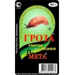Гроза средство для борьбы с улитками и слизнями (60 гр): купить в Москве и СПб