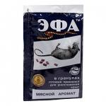 Эфа пищевая приманка для грызунов (125 гр): купить в Москве и Санкт-Петербурге