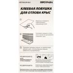 Клеевая ловушка для крыс без упаковка (1 шт)