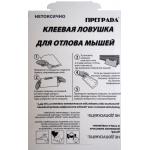 Преграда клеевая ловушка для отлова мышей (1 шт): купить в Москве и СПб