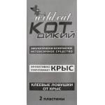 Дикий Кот клеевая пластина от крыс (2 шт): купить в Москве и СПб