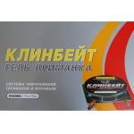 Клинбейт диски (12 шт)
