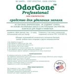 Одоргон Home для удаления запахов от продуктов (5 л): купить в Москве и СПб