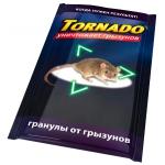 Пищевая приманка от крыс Торнадо гранулы (50 гр) купить