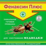 Приманка для медведки Фенаксин Плюс (100 мл) купить