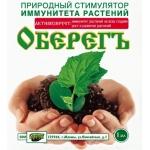 Оберегъ природный стимулятор иммунитета растений (1 мл): купить в Москве и СПб