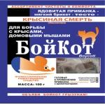 БойКот тестосырная приманка для грызунов (100 гр): купить в Москве и СПб