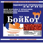 Зерновая приманка  для крыс Бойкот (150 гр)