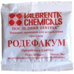 Родефакум Последний завтрак зерновая приманка для грызунов (50 гр): купить в Москве и СПб