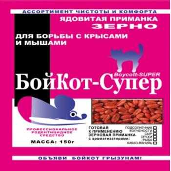 БойКот Супер зерновая приманка для грызунов (150 гр): купить в Москве и Санкт-Петербурге