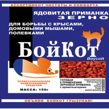 Зерновая приманка для крыс Бойкот (150 гр): купить в Москве и СПб