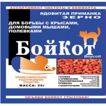 Зерновая приманка для крыс Бойкот (50 гр)